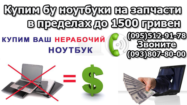 продать ноутбук киев