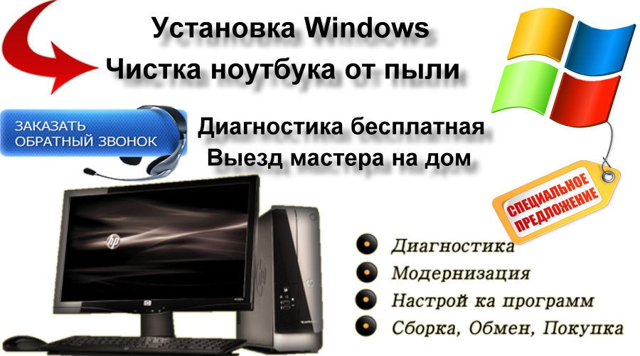 Установка Windows дружбы народов Киев