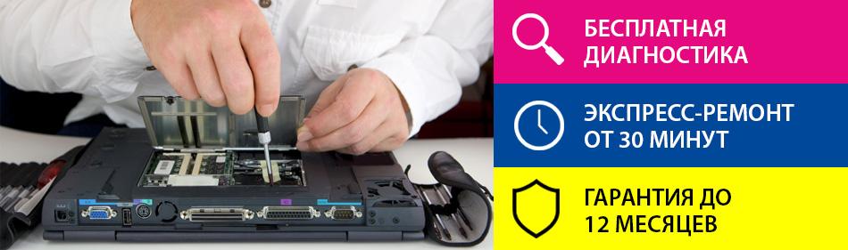 ремонт ноутбука Acer русановка Киев