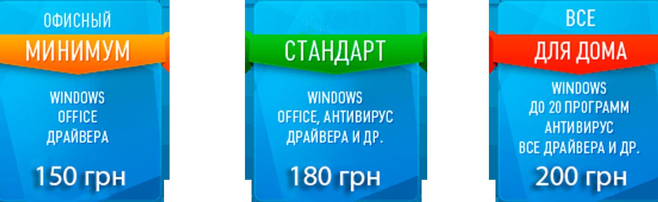 установка Windows позняки Киев