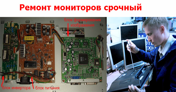 Ремонт мониторов на вербицкого Киев